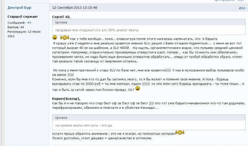 forum SLV 2