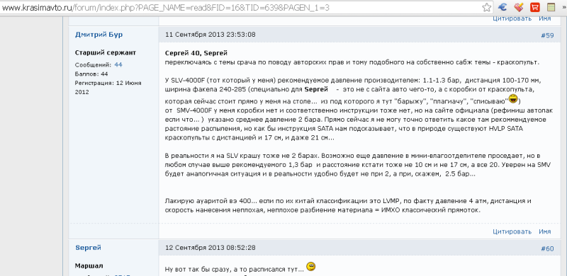 cссылка на страницу форума http://www.krasimavto.ru/forum/index.php?PAGE_NAME=read&FID=16&TID=639&PAGEN_1=3